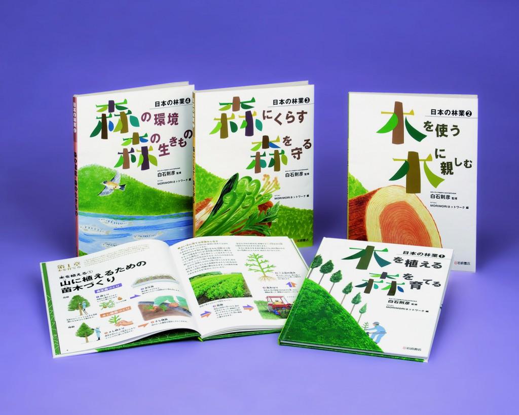 日本の林業